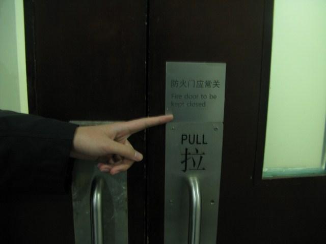 防火门能出不能进